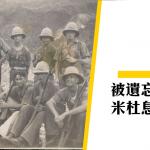 【香港保衛戰】抵抗到最後 – 米杜息士團第一營