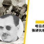 【香港保衛戰】華里士准將:香港投降?唔信!