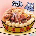 【農曆新年】新年食盆菜的迷思?