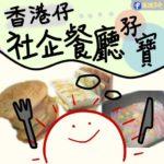 【港識.隱世飯堂】第二集:香港仔社企孖寶