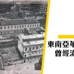【訪港旅客】東南亞革命雙雄 曾經流浪香港