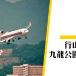 【行山學歷史】九龍仔公園格仔山