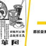 【香港飲食史】阿華田也是營養補充品?