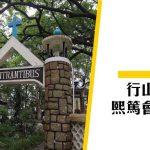 【行山學歷史】熙篤會神樂院——十字牌牛奶的發源地