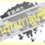【港識·食識城也】Episode 1  「泰」中意九龍城?