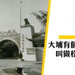 【香港遊樂場】好玩到high high 的仙館 – 大埔松園仙館的故事