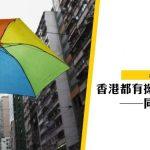 【香港同性戀歷史】曲真的要拗直?香港的拗直治療