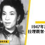 【選美歷史】1947年香港小姐決賽——選港姐都可以臨時拉夫?