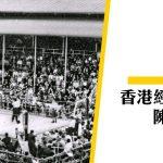 【香港體育】轟動港澳的比武決鬥 — 陳吳大戰