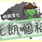 【港識·食識城也】Episode 2 元朗嗰「稻」