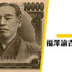 【福澤諭吉】日本「文明之父」訪港 竟因一名小販啟發「脫亞論」?