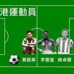 【港識.香港運動員唔係臘鴨】世界五大球王之一帶領香港足球員踢奧運?