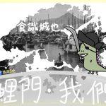 【港識·食識城也】Episode 5 「鯉門」.我們