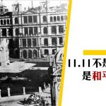 【和平紀念日】1919年的和平紀念日要點過?