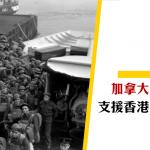 【香港保衛戰】點解會有加拿大軍支援香港?
