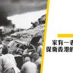 【香港保衛戰】保衛香港的老人兵團 - 曉士兵團