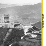 【日治時期】日軍在港的世界奇觀 — 忠靈塔