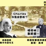 【港識.香港開埠】不聽上司的命令,使香港變成英國殖民地?