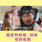 【港識.鹹鹹濕濕】龍虎豹以外的香港色情雜誌