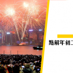 【農曆新年】賀歲煙花的由來