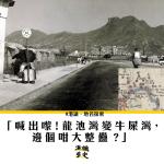 【香港地名】喊出黎﹗龍池灣變牛屎灣,邊個咁大整蠱?