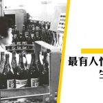 【香港啤酒】不止是啤酒,仲有人情味——生力啤酒