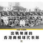 【香港運動員】出戰奧運的曲棍球代表隊