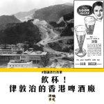 【香港啤酒】本地味道 — 律敦治的香港啤酒廠