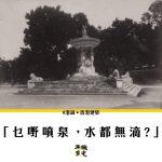 【香港噴泉】水都無滴的顛地噴泉