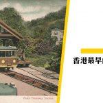 【山頂纜車歷史】香港最古老交通工具