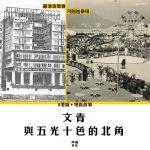 【小上海】文青與五光十色的北角