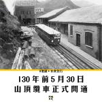 【山頂纜車】130年前的今日,纜車正式出世啦!!