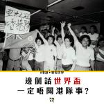 【世界盃】香港隊最叻係邊屆?