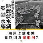 【船灣淡水湖】在海灣上興建水塘,竟然因為遊船河?