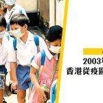 【沙士】香港打低沙士十七年!
