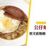 【港式食品】將公仔麵引入香港的兩個人