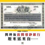 【香港紙幣】香港第一間發鈔銀行 竟然是來自…