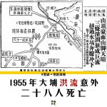 【香港意外】松仔園怒水橋洪流 奪去28條人命