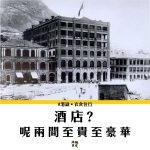 【香港酒店】兩間已消失的高級酒店