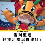 【申辦亞運】麥兜都有講 香港一定得?