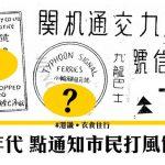 【香港颱風】以前點知道打風?
