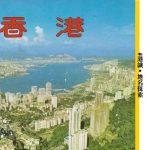 【香港電影】八十年代明信片:不見香港的「香港」電影