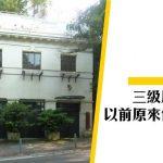 【石寓】歷史三級建築 原本是修車房?