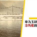 【香港保衛戰】添馬艦與香港的故事(上)