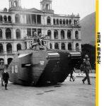 【和平紀念日】一戰爆發 香港謠言滿天飛