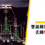 【聖誕燈飾】香港傳統聖誕活動 — 睇燈飾