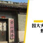 【歷史建築】原居民的學校 — 覲廷書室