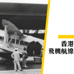 【航空︱旅行故事】香港首條商業飛機航線係去……
