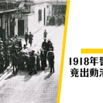 【香港奇案】1918年機利臣街槍戰