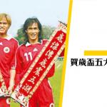 【香港足球】賀歲盃的五大經典場面
